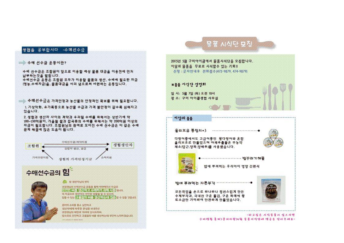 5월소식지 2002.jpg